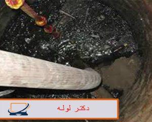 مکنده ی تخلیه چاه سرویس بهداشتی