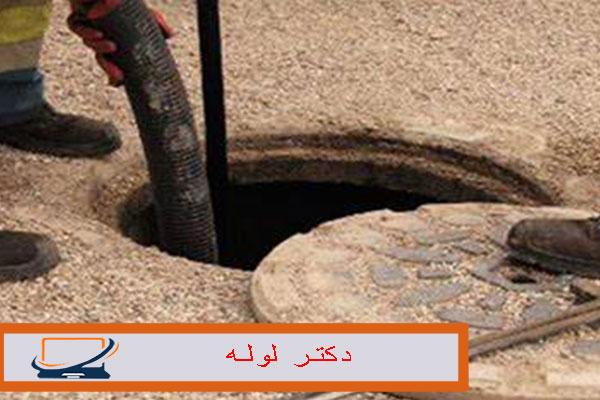 چاه-کنی-دکتر-لوله